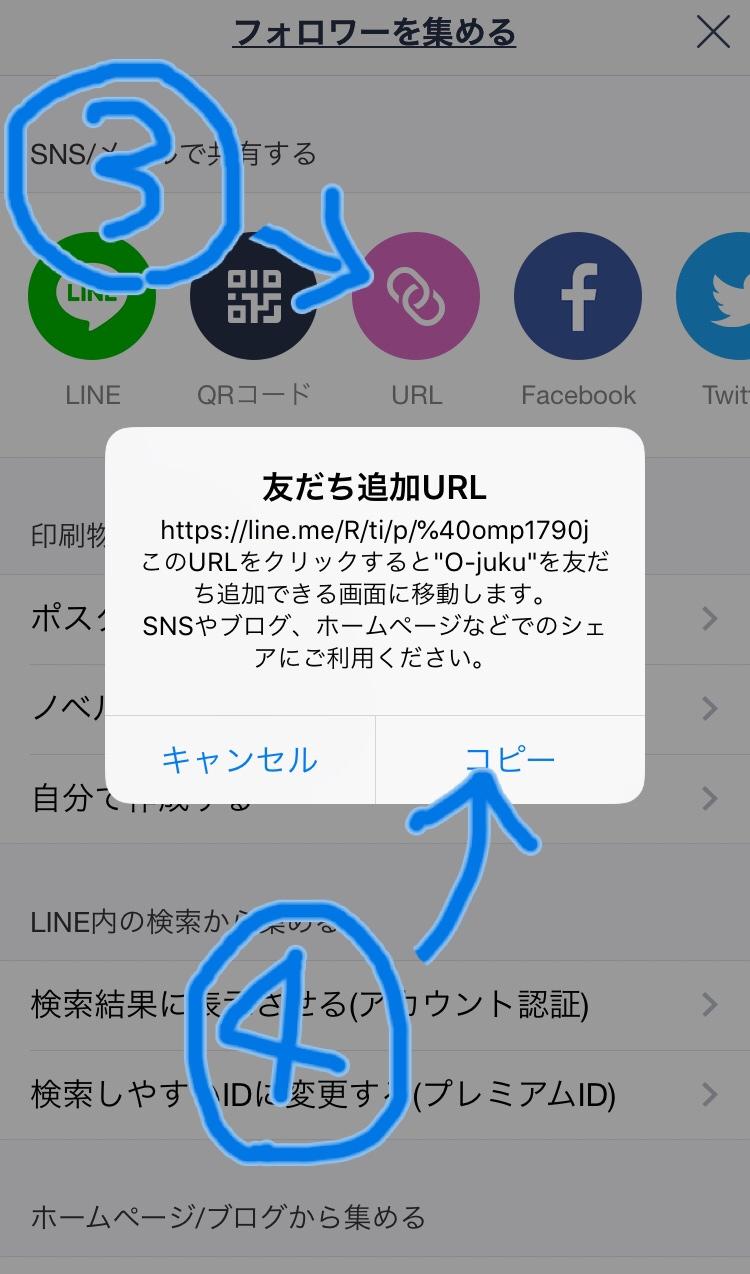LINE@の紹介URLをツイッターに貼る手順の次