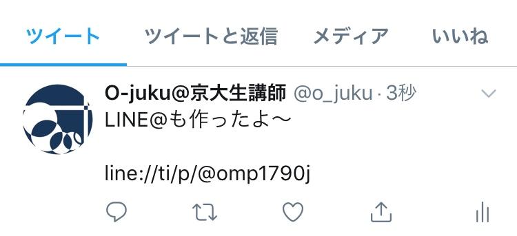 ツイッターでLINE@のURLが反応しない