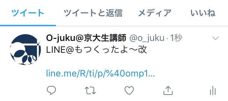 ツイッターでLINE@のURLが表示される