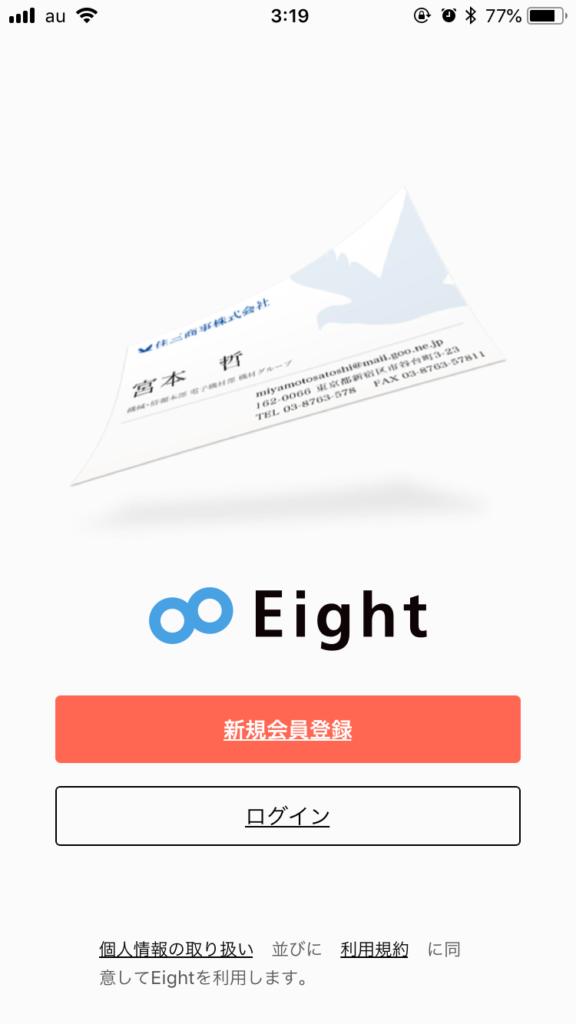Eightの学生無料キャンペーンのアプリ