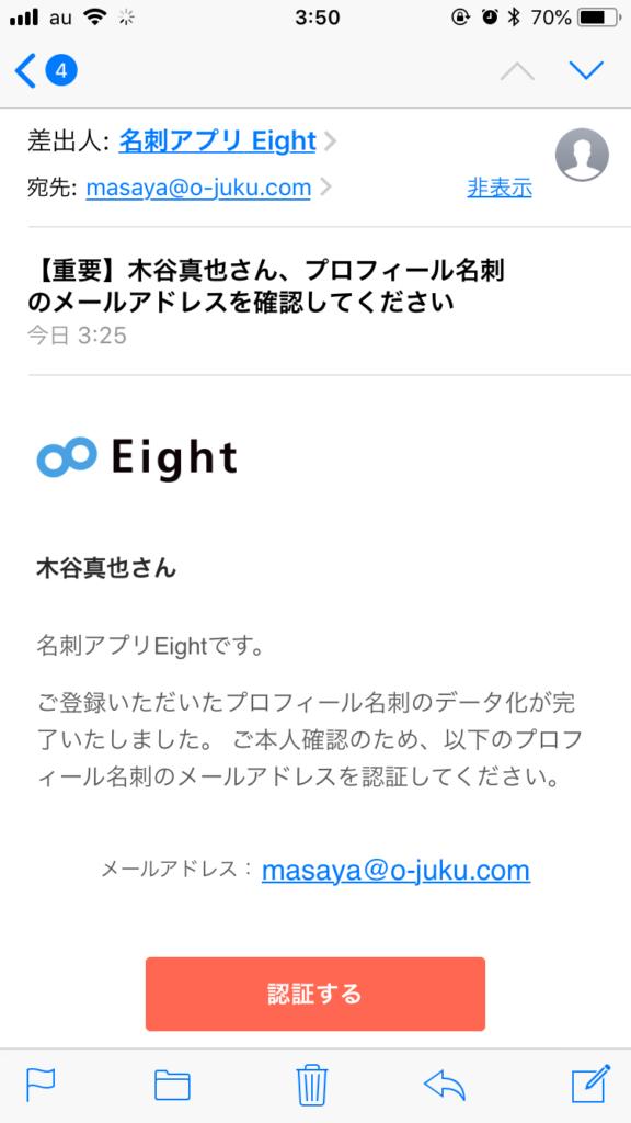 Eightからの確認メール