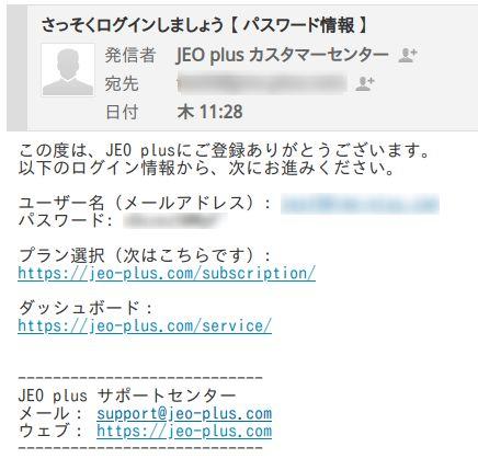 JEO plusでログイン情報が届いたところ