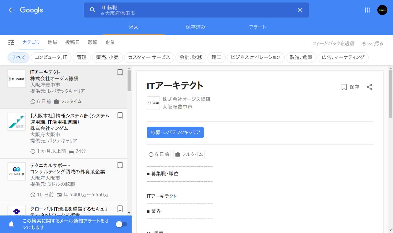 Googleしごと検索の画面