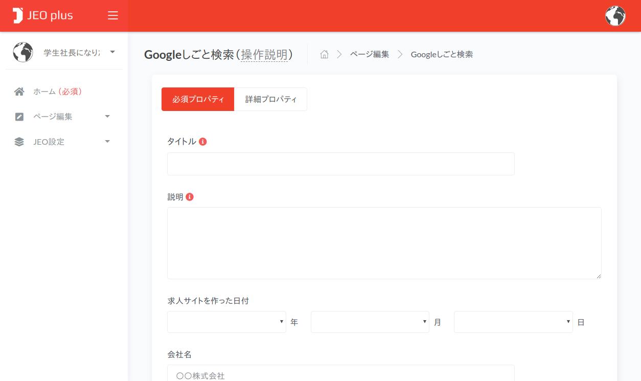 JEO plusでGoogleしごと検索の設定をしているところ